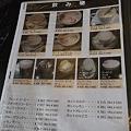 Photos: キャリー・リー皆生店menu (12)