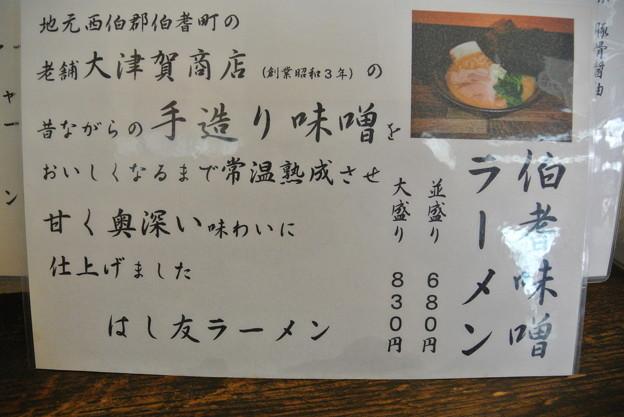 はし友ラーメン 2014.08 (04)