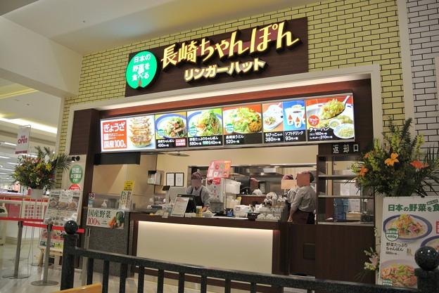 リンガーハット イオンモール日吉津店 2014.12 (1)