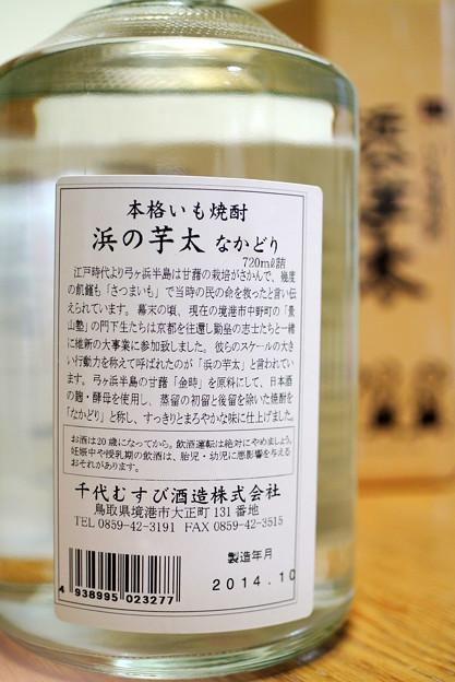 千代むすび酒造・浜の芋太 (2)