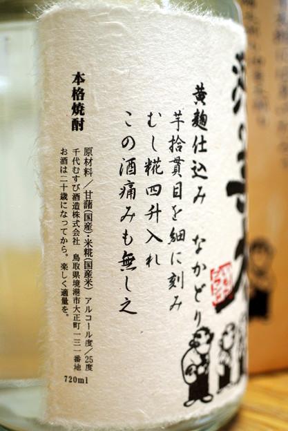 千代むすび酒造・浜の芋太 (3)