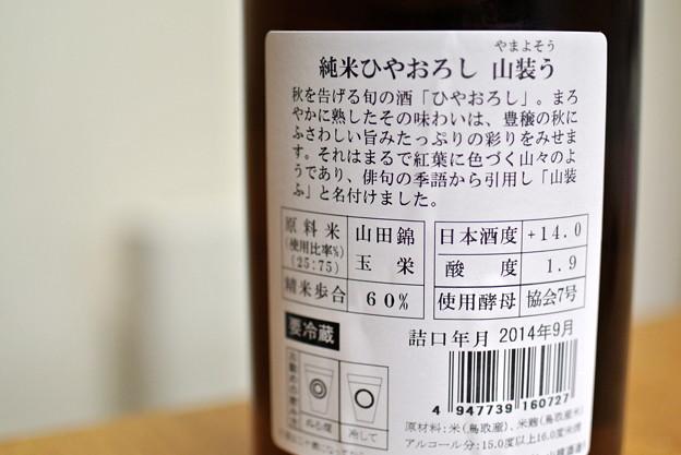 山根酒造場・日置桜 純米ひやおろし 山装う 25BY 2014.12 (2)