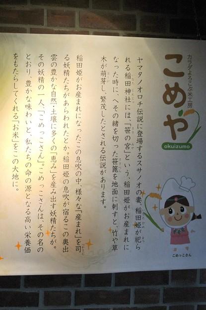 こめや 2014.11 (04)