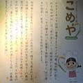 Photos: こめや 2014.11 (04)
