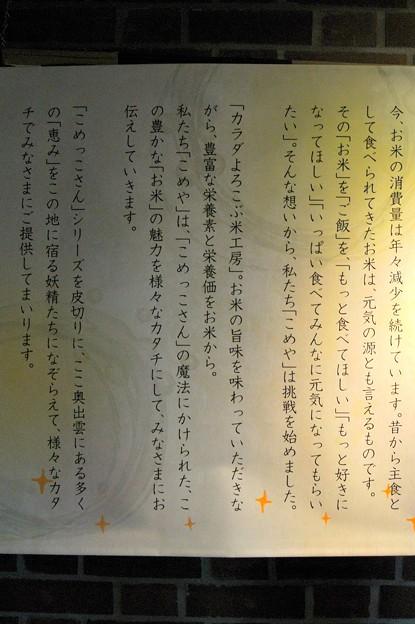 こめや 2014.11 (05)