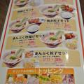 Photos: 風風ラーメン松江学園店 2014.12 (05)
