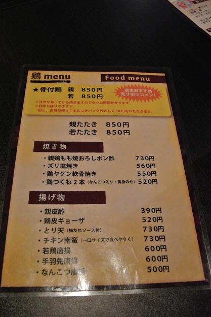 骨付鶏ひろ 2014.12 (04)