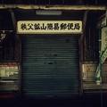 Photos: 営業中.......