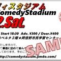 コメスタ198 Ticket Sample?