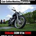 四国CCM! 12th