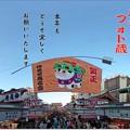 """写真: 初春""""フォト蔵"""""""