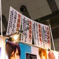 Photos: [ドルパ32]すみか列-在庫状況