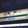 写真: 1番線駅名標 [JR東日本 松戸駅]