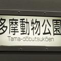 写真: 方向幕(京王7000系 7801F) [京王 高幡不動駅]