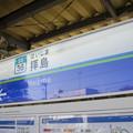 7番線駅名標 [西武鉄道 拝島駅]