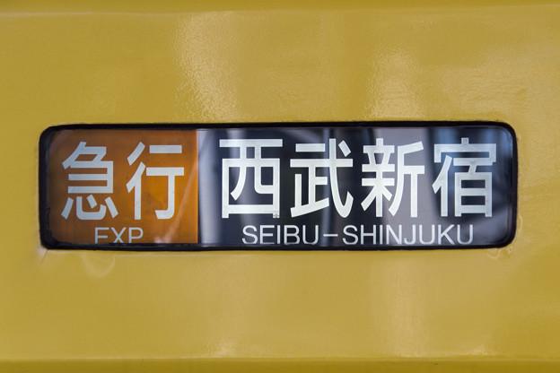 方向幕(西武鉄道2000系 2007F) [西武鉄道 拝島駅]