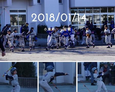 2018 小泉杯一回戦1