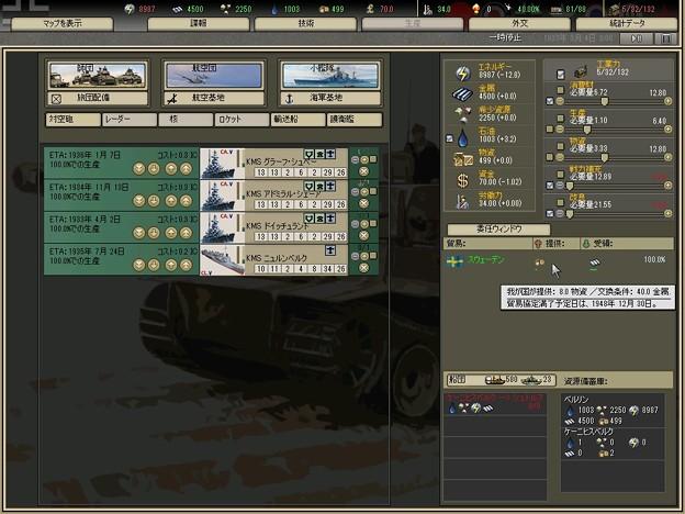 33doitu_syoki2