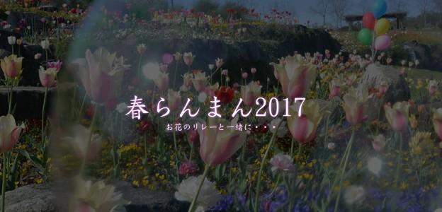 春らんまん2017