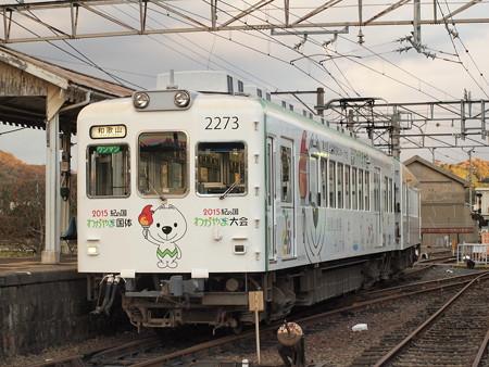 和歌山電鉄2270系国体ラッピング 貴志川線伊太祈曽駅