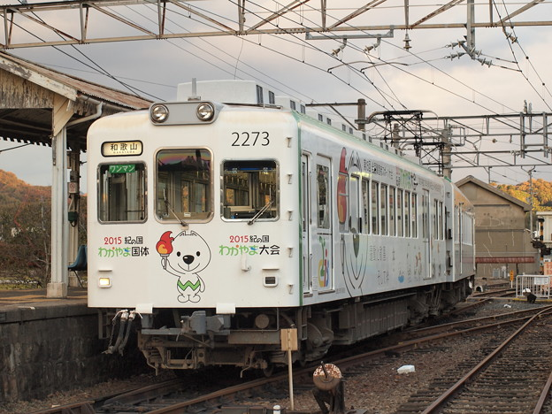 電鉄 和歌山