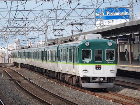 京阪2200系急行 京阪本線西三荘駅
