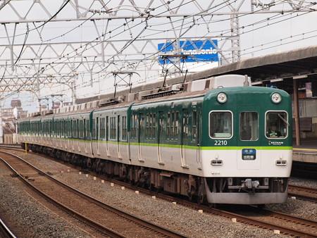 京阪2200系準急 京阪本線西三荘駅