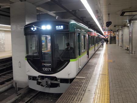 京阪13000系普通 京阪中之島線天満橋駅01