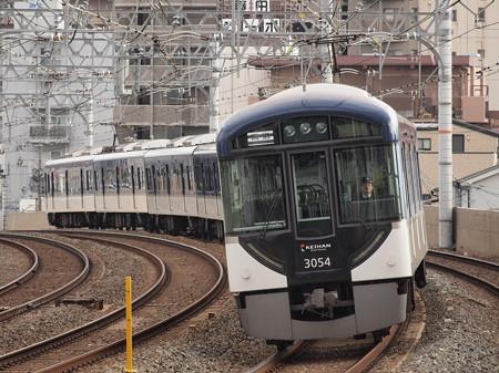 京阪3000系回送 京阪本線西三荘駅