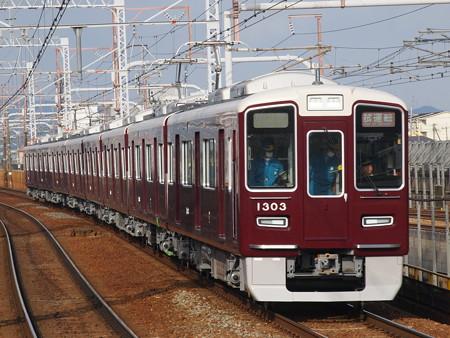 阪急1300系試運転 阪急京都線水無瀬駅