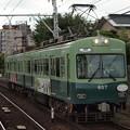 写真: 京阪600形  京阪石山坂本線近江神宮駅01