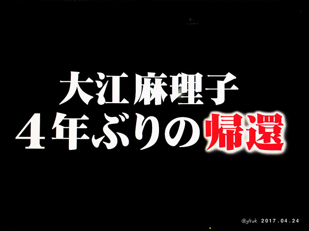 Photos: 大江麻理子4年ぶりの帰還 ~モヤさま10th予告