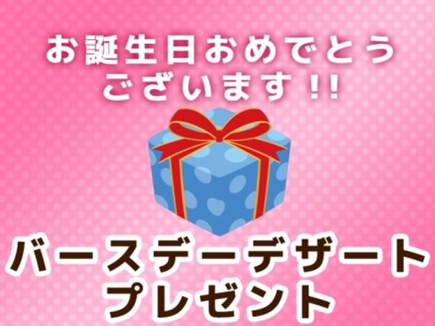 バースデーデザートプレゼント ~2.4BD→2.17.2017in