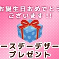 写真: バースデーデザートプレゼント ~2.4BD→2.17.2017in