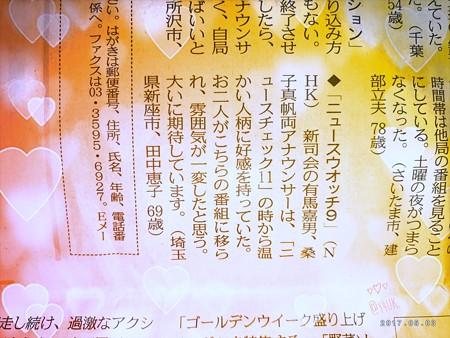 温かい人柄に好感…雰囲気が一変 〜仲良し(^-^)ニュース