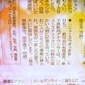 温かい人柄に好感…雰囲気が一変 ~仲良し(^-^)ニュース
