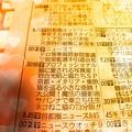 写真: 岩合光昭NHK特集 ~溢れ出てるハートフル