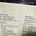 """写真: """"恋の神楽坂"""",""""移動電話"""" ~""""永遠のシュール""""永遠の名曲~summer songs"""
