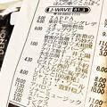 Photos: 井上陽水ラジオ生出演!全開トーク炸裂に笑顔( ̄▽ ̄)再びライヴ行きたいけど…