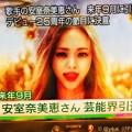 """18:50""""来年9月に引退 デビュー25周年の節目に決意""""NHKニュース速報~安室ちゃん(´;ω;`)"""