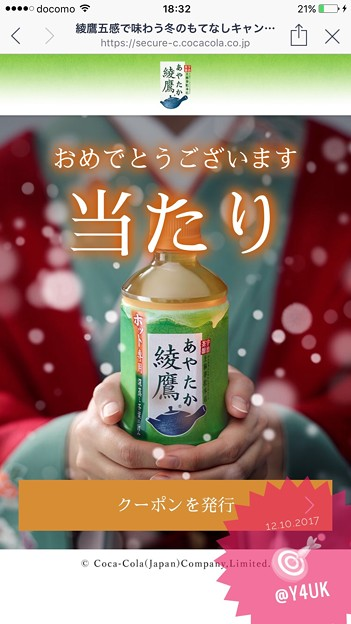 綾鷹ツイッターで当たり!~綾鷹サンタさんありがとう~小さな幸せ再び☆