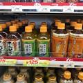写真: 綾鷹ホット125円が無料で貰えた!ありがとう綾鷹サンタさん~旅の途中