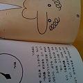 Photos: 『せっくす  の  えほん...
