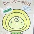 Photos: ケーキ屋さんに出てた☆