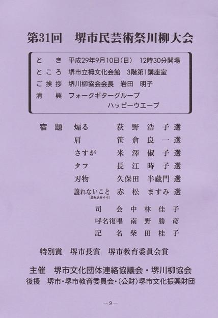 写真: 堺市民芸術祭川柳大会誌(抜粋1)