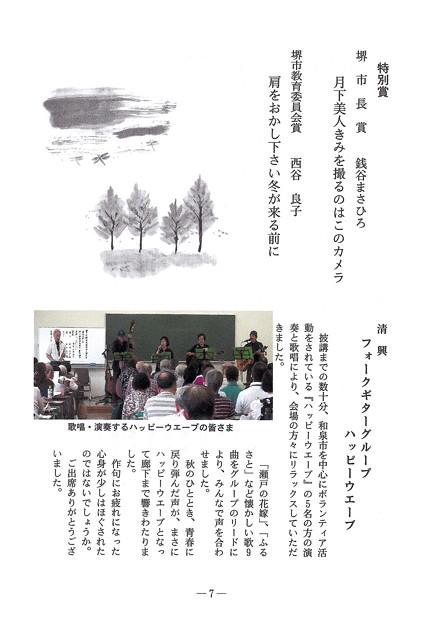 写真: 堺市民芸術祭川柳大会誌(抜粋2)