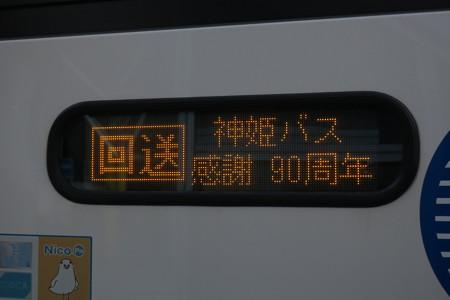 神姫バス IMG_2216