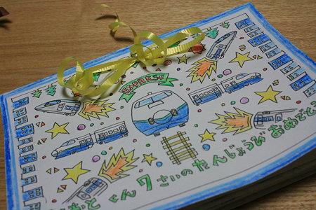 広路学童でもらったお誕生日カード