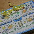 写真: 広路学童からのたんじょうびカード