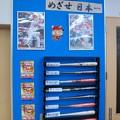 写真: _171020 235 広島銀行 カープコーナー